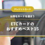 ETCカードのおすすめベスト15