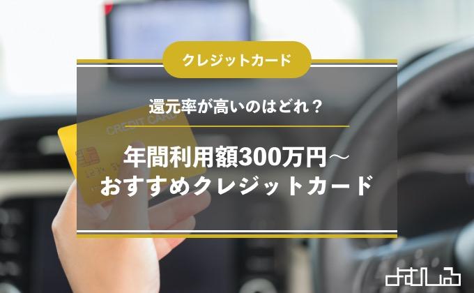 年間利用額300万円〜おすすめクレジットカード