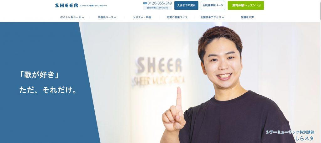 シアーミュージック 公式サイト しらスタ