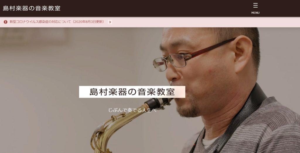 島村楽器の音楽教室
