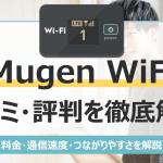 Mugen WiFiの口コミ・評判は?料金・速度・つながりやすさなど徹底比較
