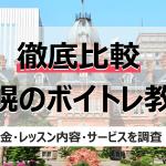 札幌でおすすめ人気ボイトレ教室ランキング!初心者・カラオケ・プロなど目的別に比較