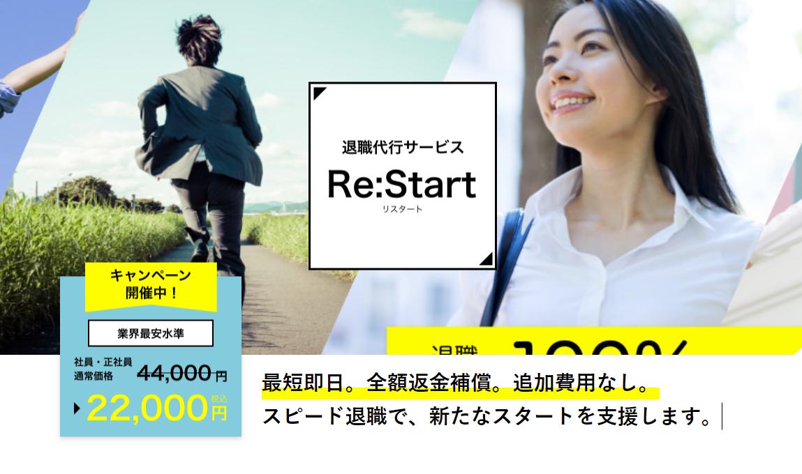 第5位:退職代行Re:Stert(リスタート)