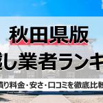 秋田県の人気引っ越し業者ランキング