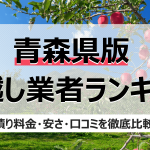 青森県の人気引っ越し業者ランキング