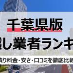 千葉県の人気引っ越し業者ランキング