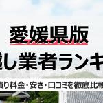 愛媛県の人気引っ越し業者ランキング