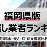 福岡県の人気引っ越し業者ランキング