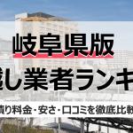 岐阜県の人気引っ越し業者ランキング