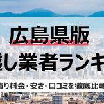 広島県の人気引っ越し業者ランキング