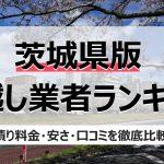 茨城県の人気引っ越し業者ランキング