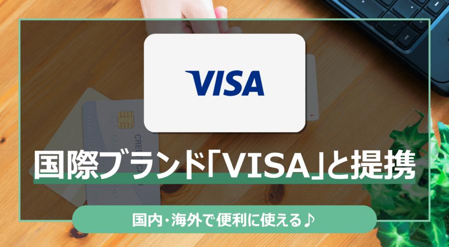 国際ブランドがVisaである