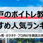 神戸でおすすめ人気ボイトレ教室ランキング!初心者・カラオケ・プロなど目的別に比較