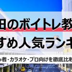町田でおすすめ人気ボイトレ教室ランキング!初心者・カラオケ・プロなど目的別に比較