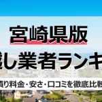 宮崎県の人気引っ越し業者ランキング