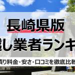 長崎県の人気引っ越し業者ランキング
