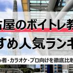 名古屋でおすすめ人気ボイトレ教室ランキング!初心者・カラオケ・プロなど目的別に比較