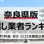 奈良県の人気引っ越し業者ランキング