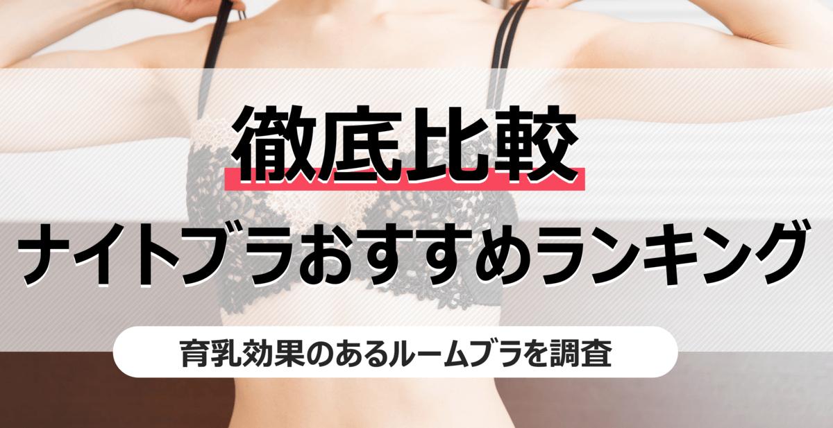 ナイトブラのおすすめ人気ランキング!本当に育乳効果のあるルームブラとは?!