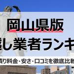 岡山県の人気引っ越し業者ランキング