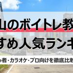 岡山でおすすめ人気ボイトレ教室ランキング!初心者・カラオケ・プロなど目的別に比較