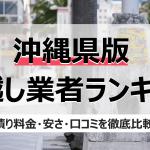 沖縄県の人気引っ越し業者ランキング