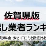 佐賀県の人気引っ越し業者ランキング