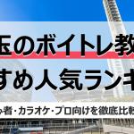 埼玉でおすすめ人気ボイトレ教室ランキング!初心者・カラオケ・プロなど目的別に比較