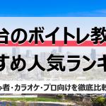 仙台でおすすめ人気ボイトレ教室ランキング!初心者・カラオケ・プロなど目的別に比較