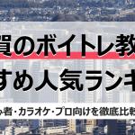 滋賀でおすすめ人気ボイトレ教室ランキング!初心者・カラオケ・プロなど目的別に比較