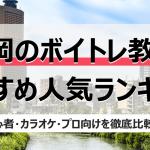 静岡でおすすめ人気ボイトレ教室ランキング!初心者・カラオケ・プロなど目的別に比較
