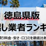 徳島県の人気引っ越し業者ランキング