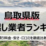鳥取県の人気引っ越し業者ランキング