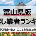 富山の人気引っ越し業者ランキング