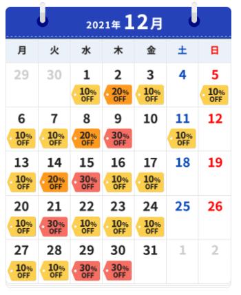 アーク引越センターの引越し日お得カレンダーの割引画像