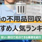 尼崎のおすすめ不用品回収業者10選|トラック積み放題が安いランキングを紹介