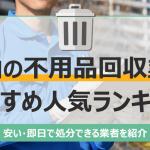 福山のおすすめ不用品回収業者10選 トラック積み放題が安いランキングを紹介