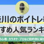 神奈川県でおすすめ人気ボイトレ教室ランキング!初心者・カラオケ・プロなど目的別に比較