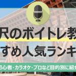金沢でおすすめ人気ボイトレ教室ランキング!初心者・カラオケ・プロなど目的別に比較
