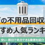 神戸のおすすめ不用品回収業者10選|トラック積み放題が安いランキングを紹介