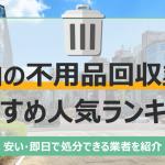 岡山のおすすめ不用品回収業者10選 トラック積み放題が安いランキングを紹介