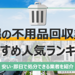 札幌のおすすめ不用品回収業者10選 トラック積み放題が安いランキングを紹介