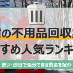 新宿のおすすめ不用品回収業者10選 トラック積み放題が安いランキングを紹介