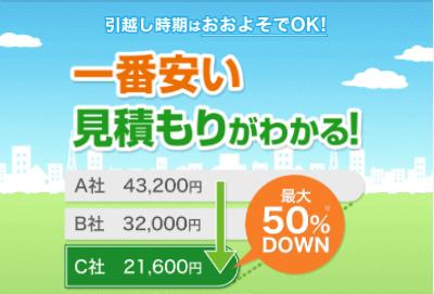 引越し見積もりで一括比較! 1番安い引っ越し業者が見つかる - SUUMO