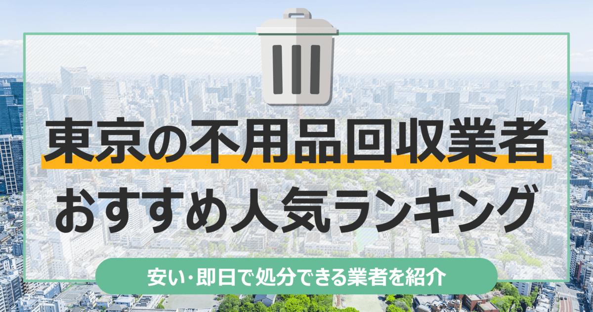 東京のおすすめ不用品回収業者10選 トラック積み放題が安いランキングを紹介