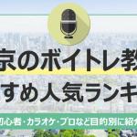 東京でおすすめ人気ボイトレ教室ランキング!初心者・カラオケ・プロなど目的別に比較